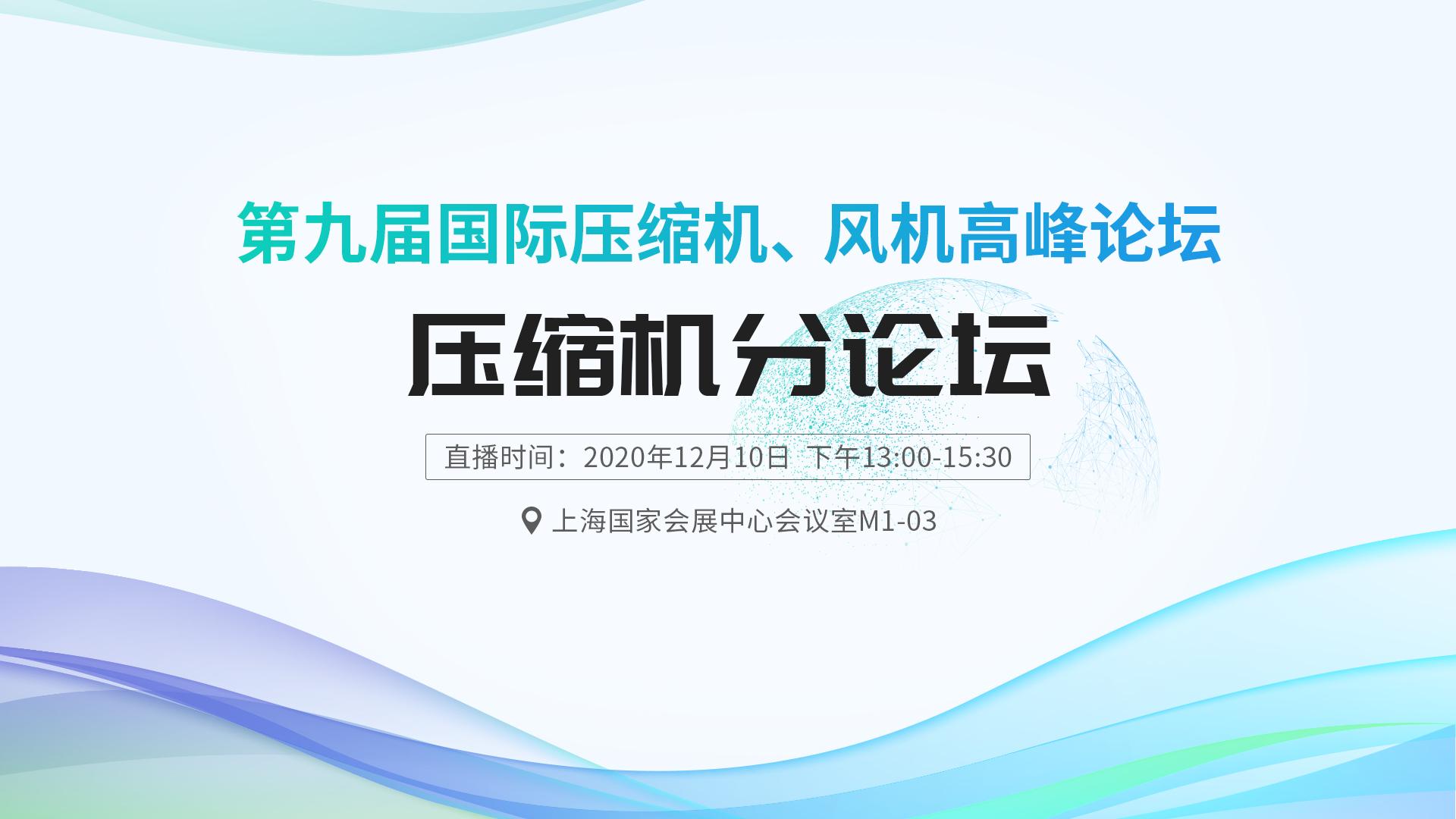 【压缩机分论坛】第九届国际压缩机、风机高峰论坛
