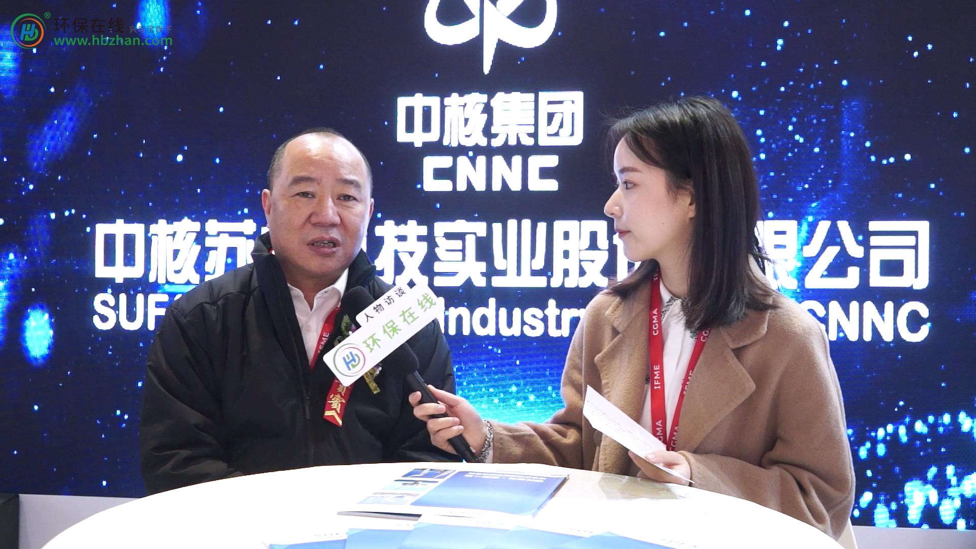 專訪︰中核甦閥科技實業股份有限公司董事長彭新英