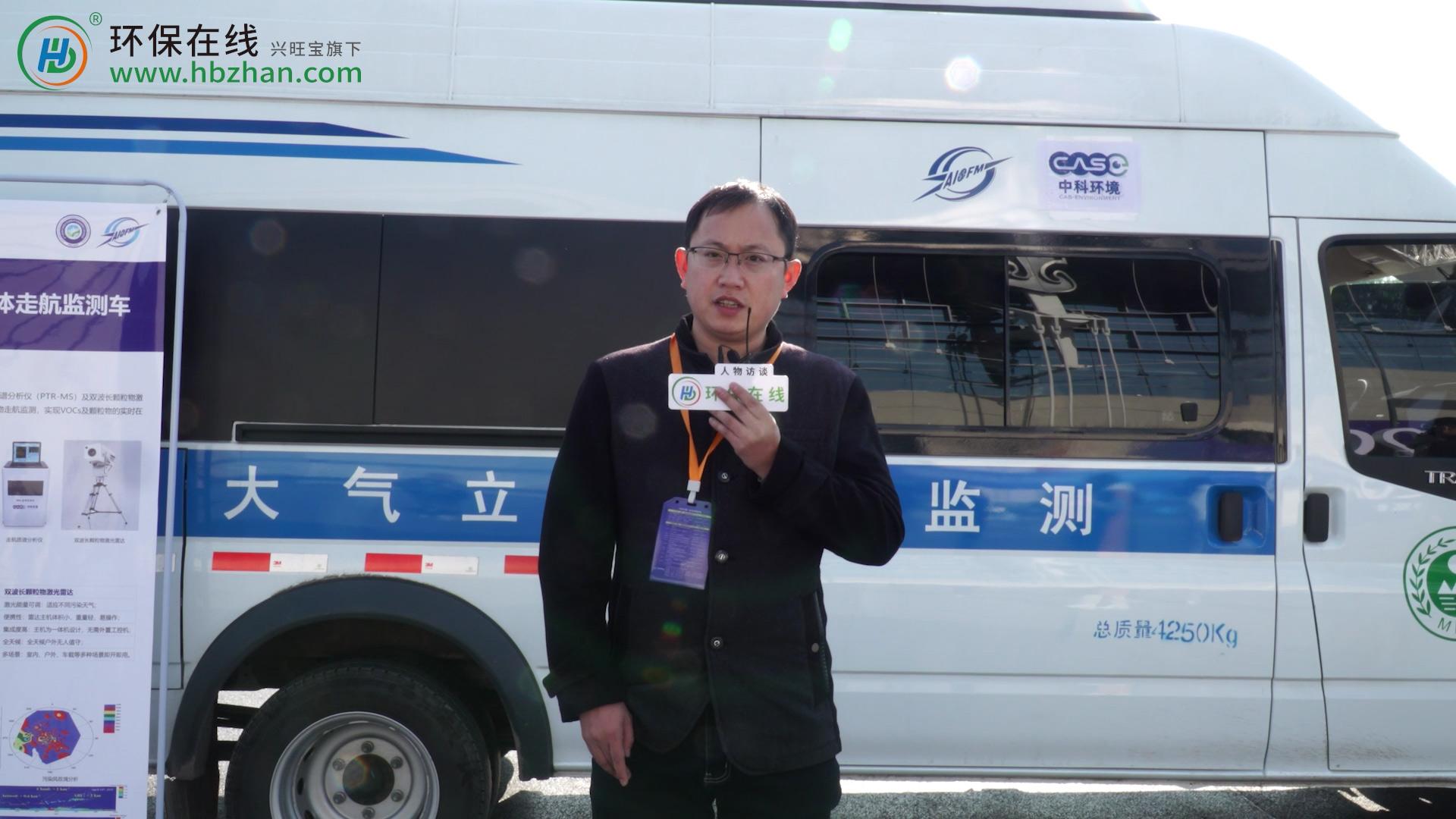 专访:合肥中科环境市场总监张翔