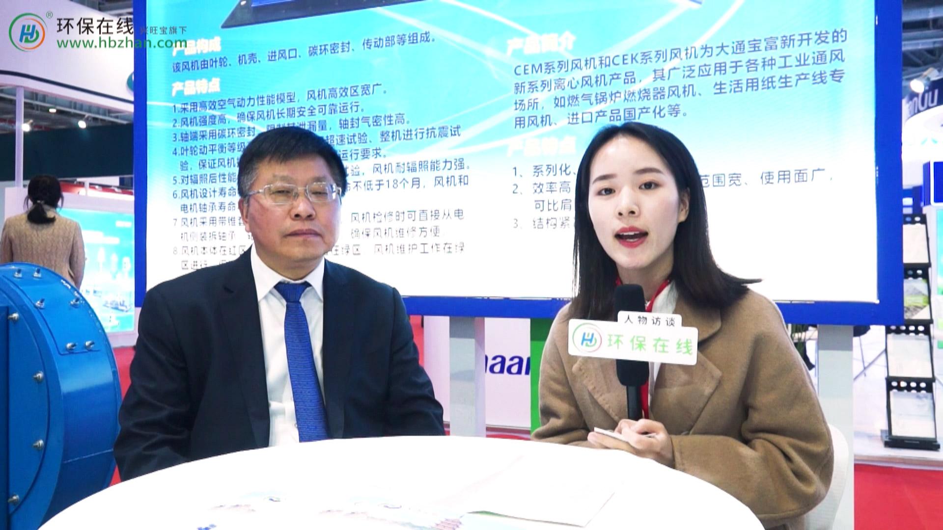 专访:南通大通宝富风机有限公司市场总监刘广余