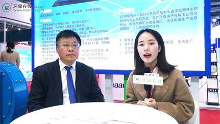 專訪:南通大通寶富風機有限公司市場總監劉廣余