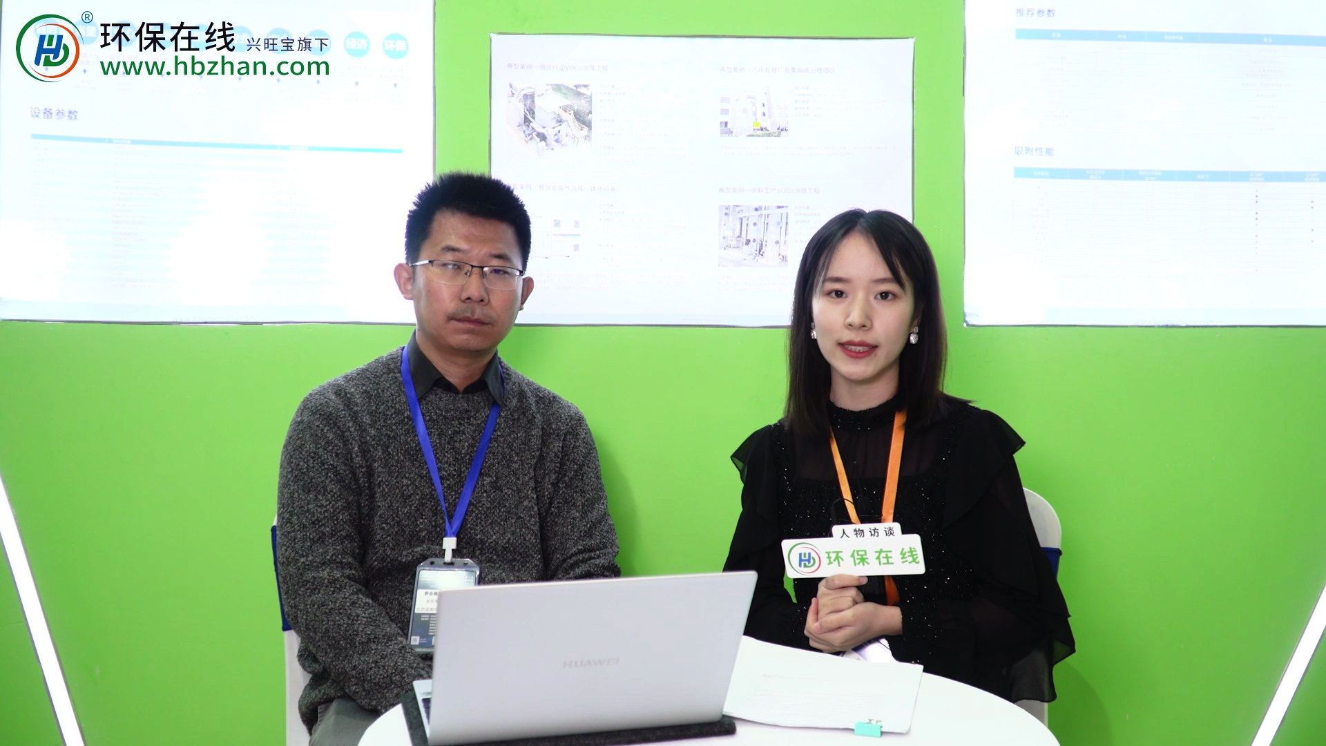 專訪︰北京瀧濤環境科技有限公司史東軍博士