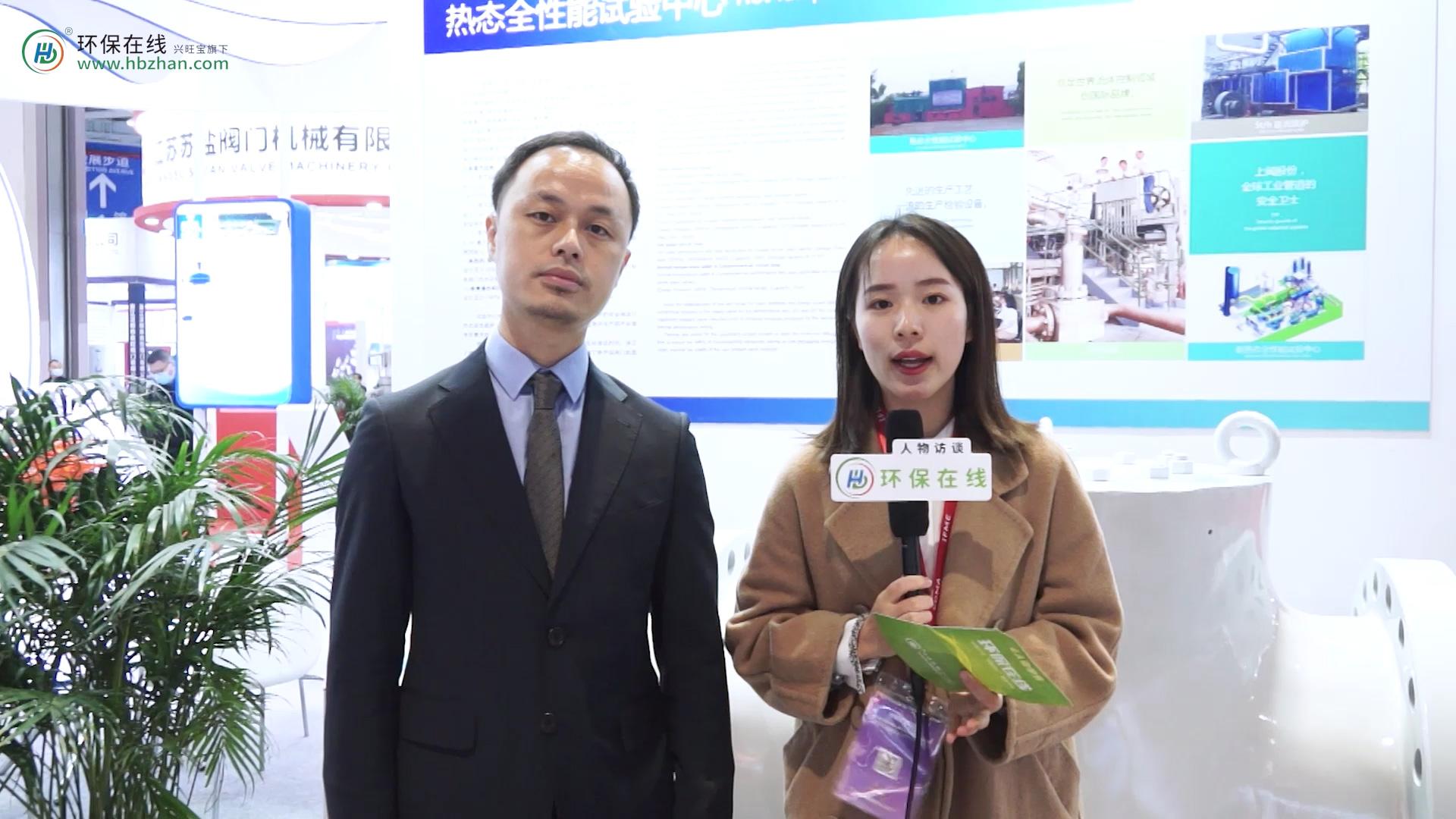 專訪:上海閥門廠股份有限公司銷售總監王琦