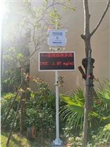 东莞污染源VOC在线检测系统优质供应商