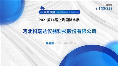 来逛8.1H218 科瑞达仪器在2021世环会等你