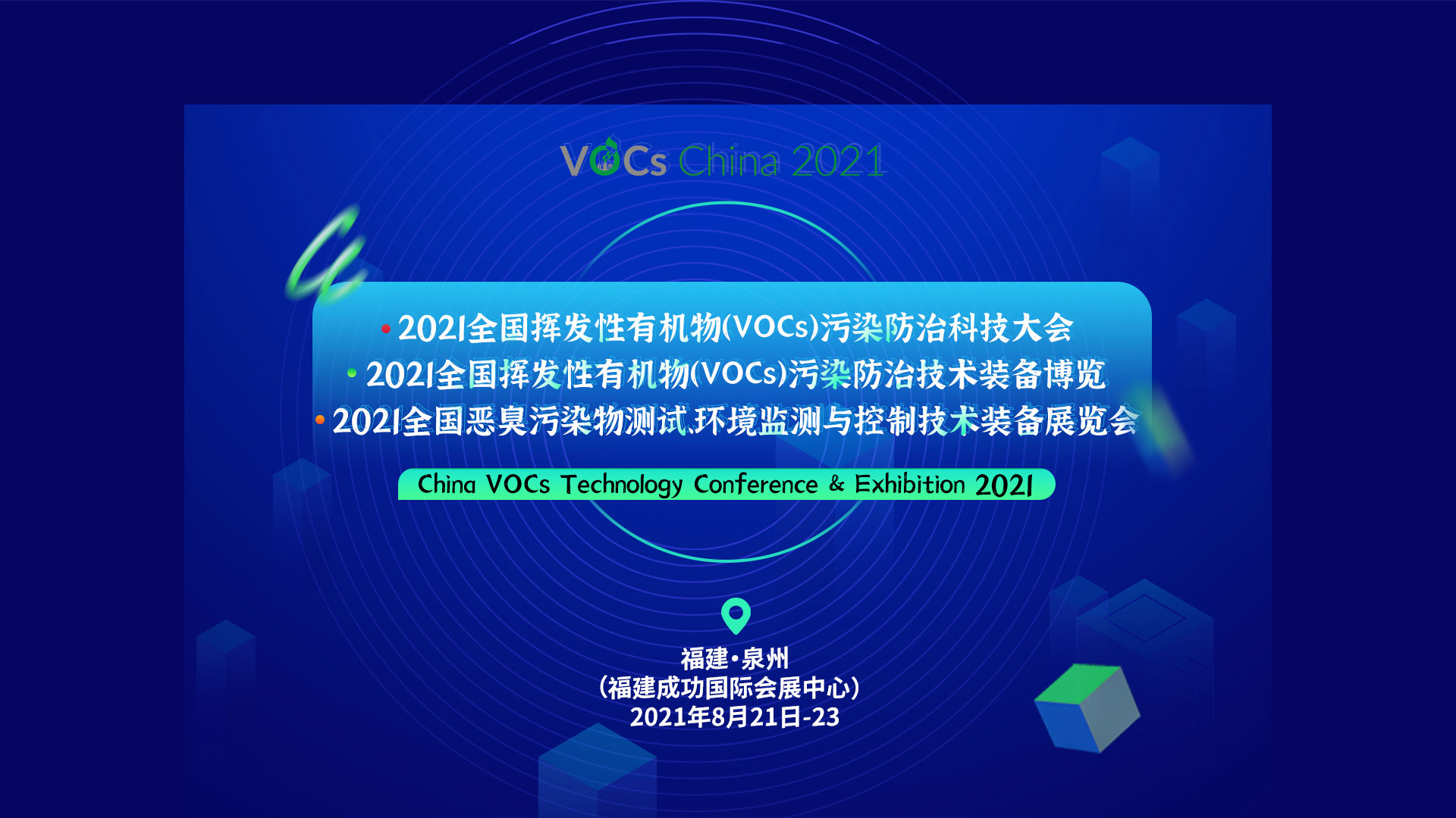 2021全国挥发性有机物(VOCs)污染防治科技大会