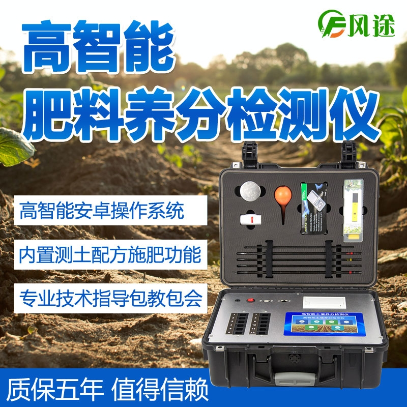 <strong><strong><strong><strong><strong>土壤中微量元素检测仪器</strong></strong></strong></strong></strong>