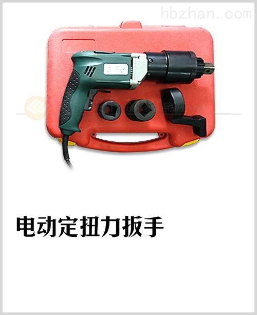 50-230N.m定扭矩电动扳手