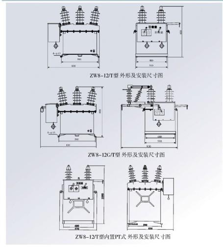 ZW8-12-630/20KA户外高压真空断路器外形安装尺寸