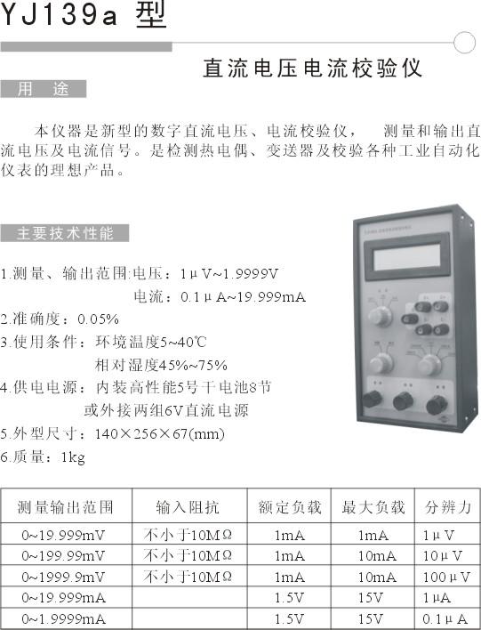 YJ139a 直流电压电流校验仪