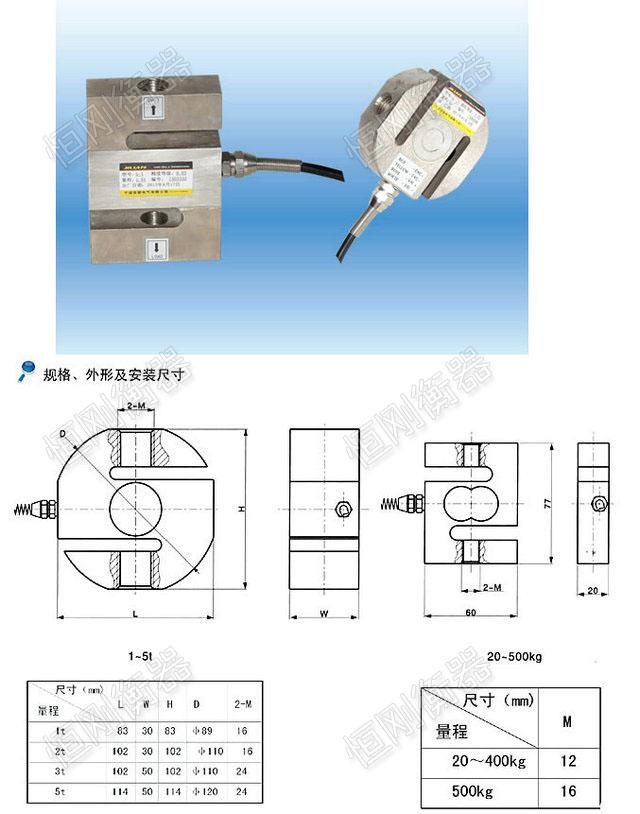 S型拉力称重传感器