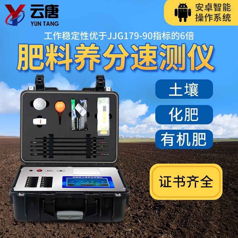 <strong><strong>新型土壤肥料养分速测仪</strong></strong>