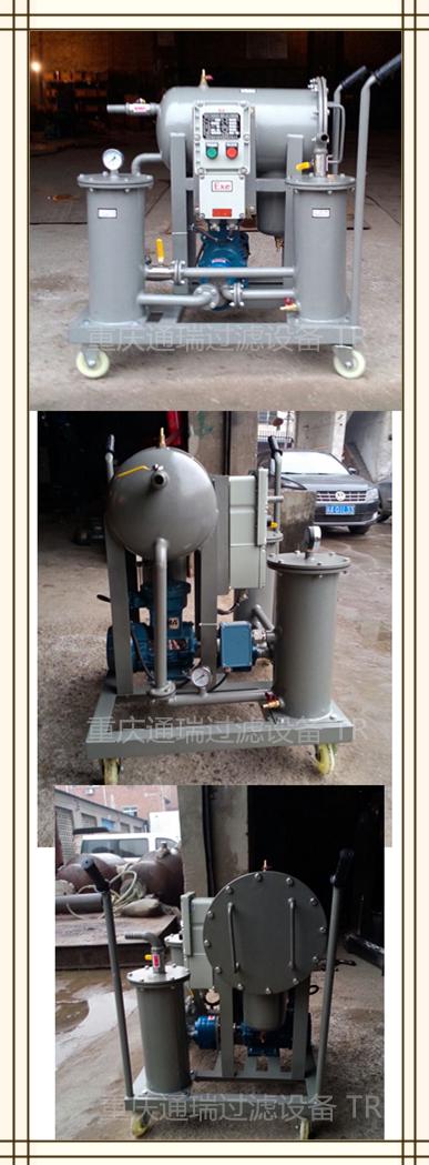 ZJD-F防爆式燃油滤油机