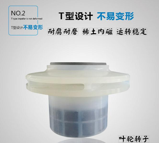 氟塑料自吸磁力泵叶轮