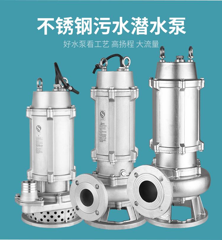 不锈钢潜污泵