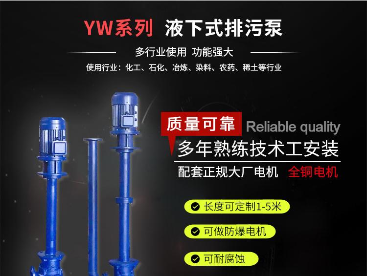 YW液下排污泵特点