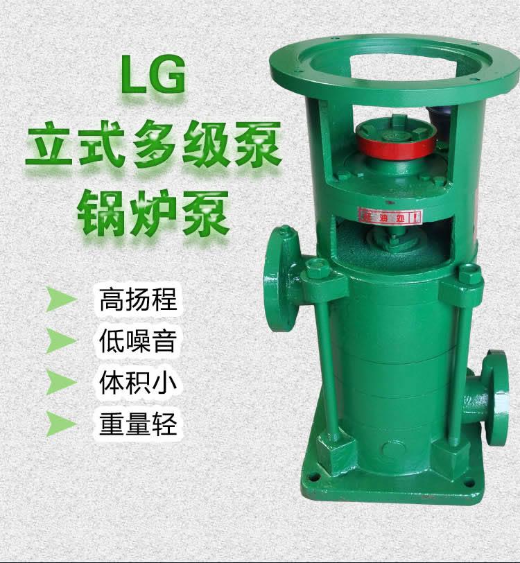 LG多级增压泵特点