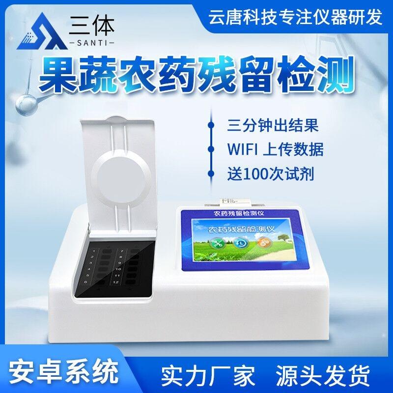 高智能农残快速检测仪【厂家|品牌|价格】2021快检仪器推荐