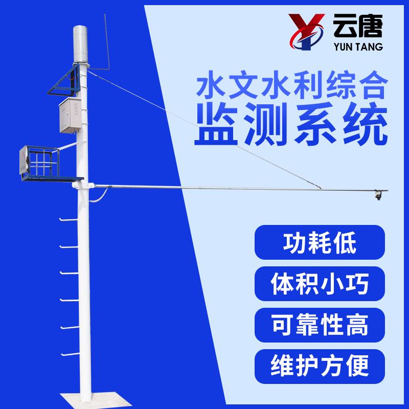 水文在线环境监测系统【厂家 品牌 价格】2020水文监测仪器大全