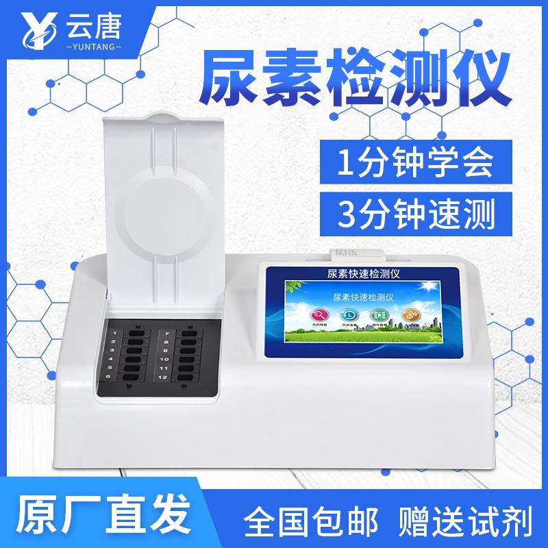 食品尿素测定仪_【2021快测仪器大全】尿素检测仪