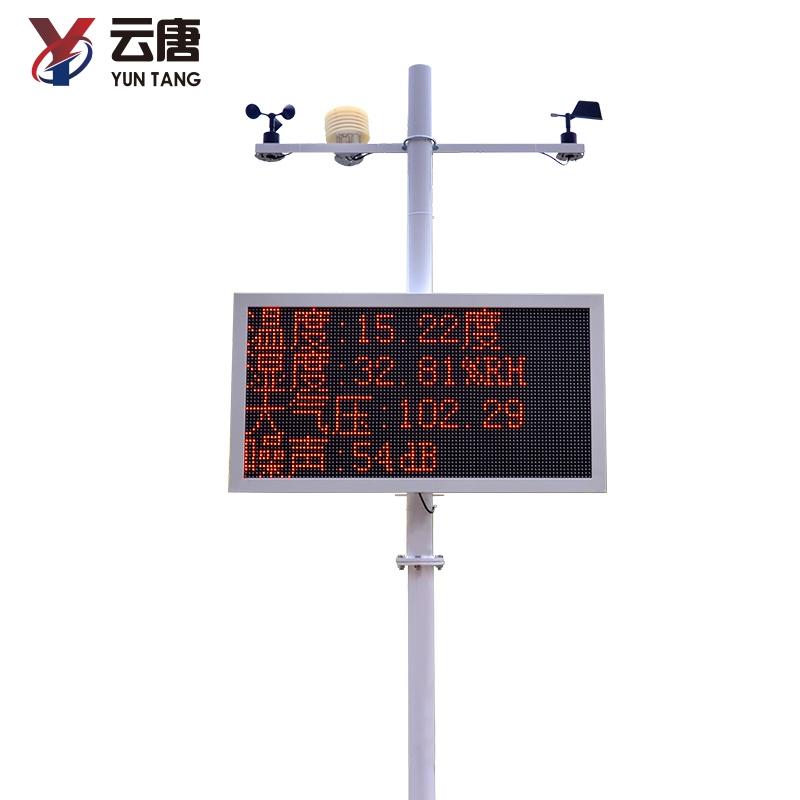 扬尘在线监测系统【厂家 品牌 价格】2020产品快讯