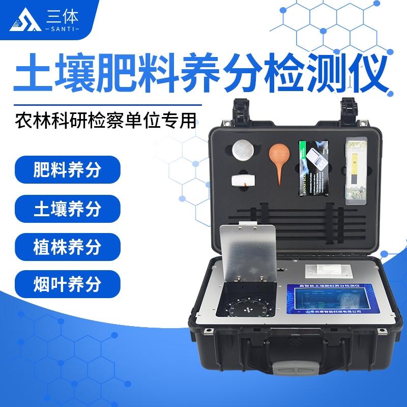 【2021仪器预售】高智能土壤肥料养分检测仪品牌@三体仪器
