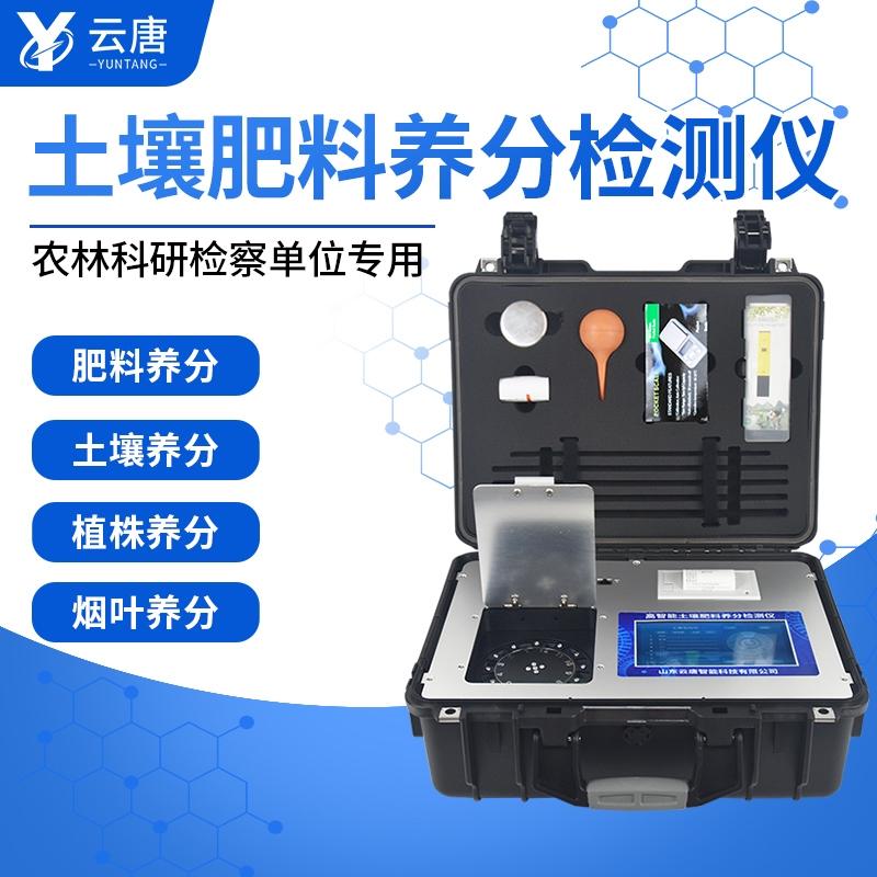 为您推荐:土壤测试仪【厂家|品牌|价格】2021快检仪器大全