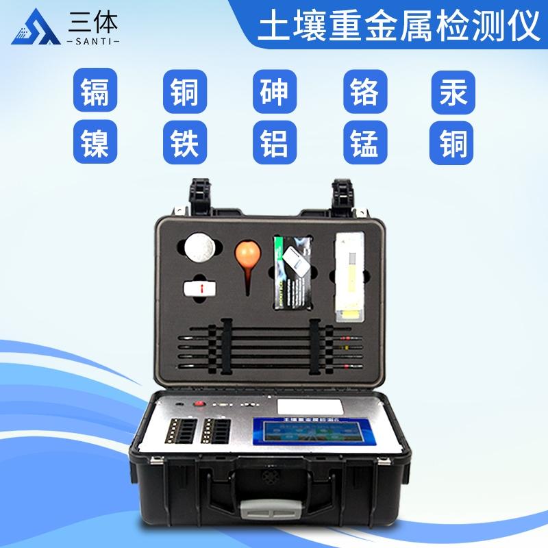 土壤重金属分析仪器【厂家|品牌|价格】2021快检仪器介绍