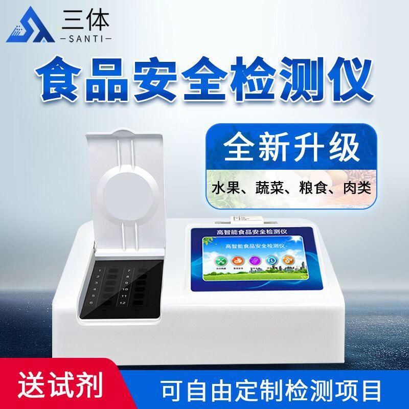 公益诉讼食品检测仪【厂家|品牌|价格|实验室方案】2021快检仪器介绍