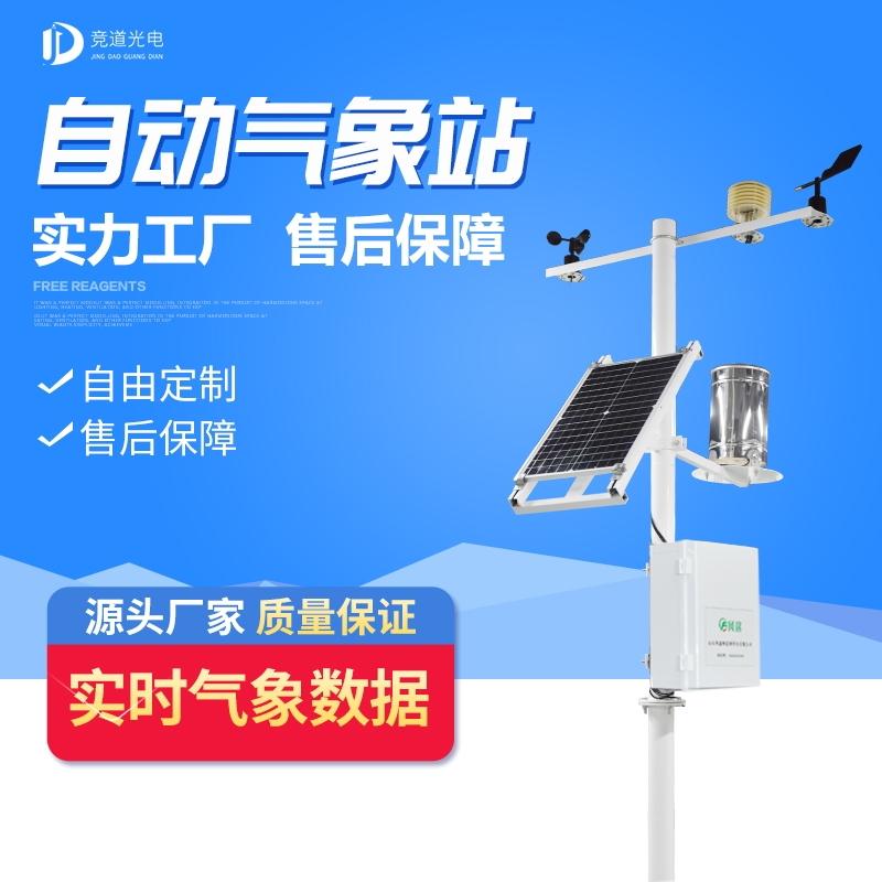 气象传感器自动气象站