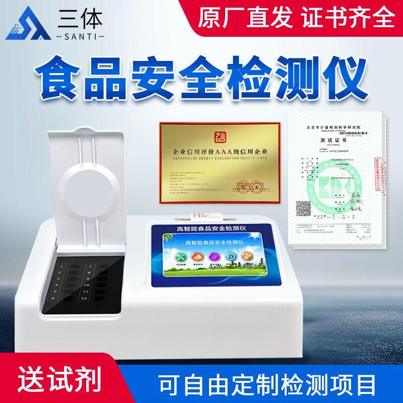 综合食品安全检测仪实验室快检方案【2021招投标方案】