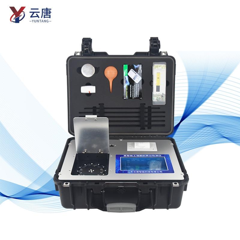 高智能多参数土壤肥料养分速测仪@2021招标仪器仪表