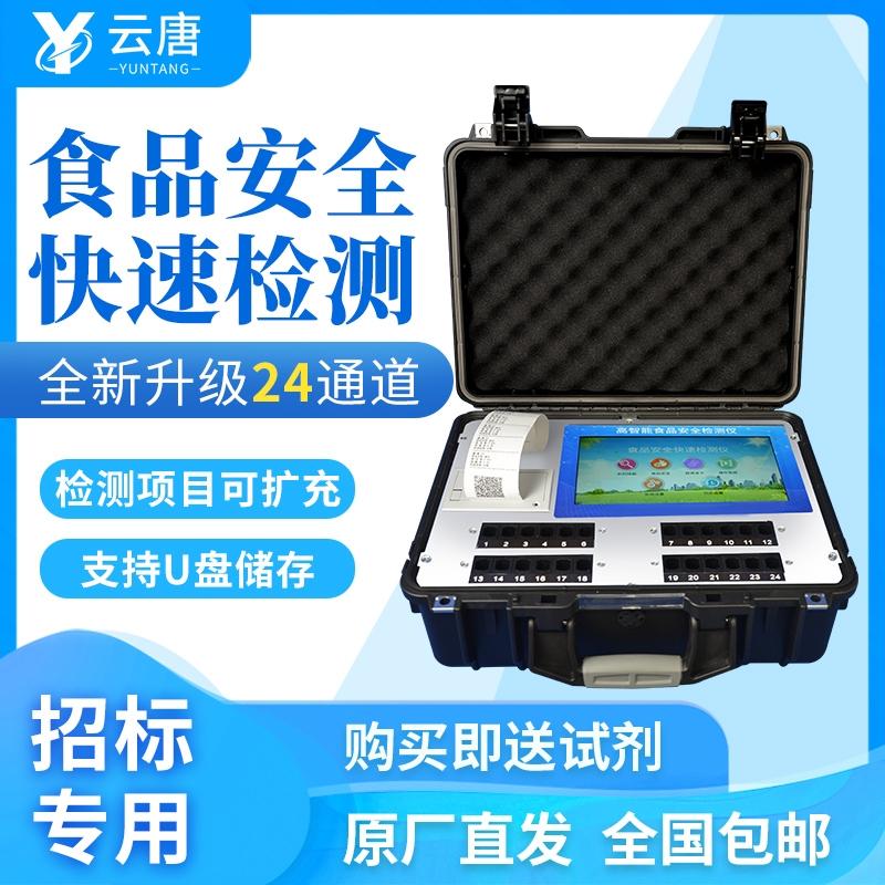 便携式一体化食品安全检测仪@2021【*直发】