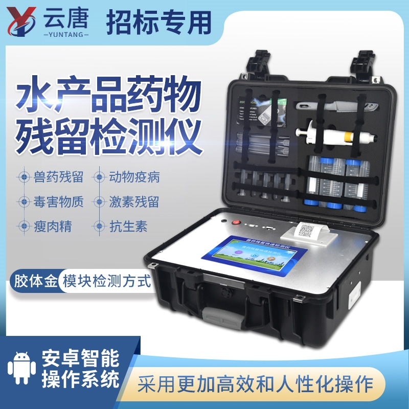 水产品快检系统@2021水产品检测仪器仪表