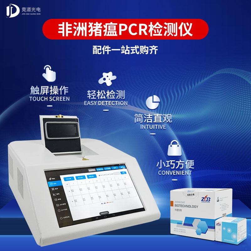 pcr荧光检测仪