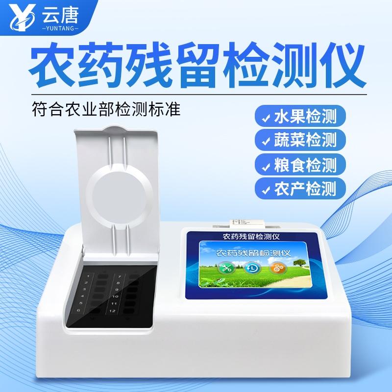 农残留检测仪器设备@2021【农残检测仪器仪表】