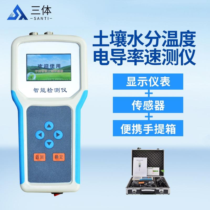 土壤水分温度电导率自动监测系统