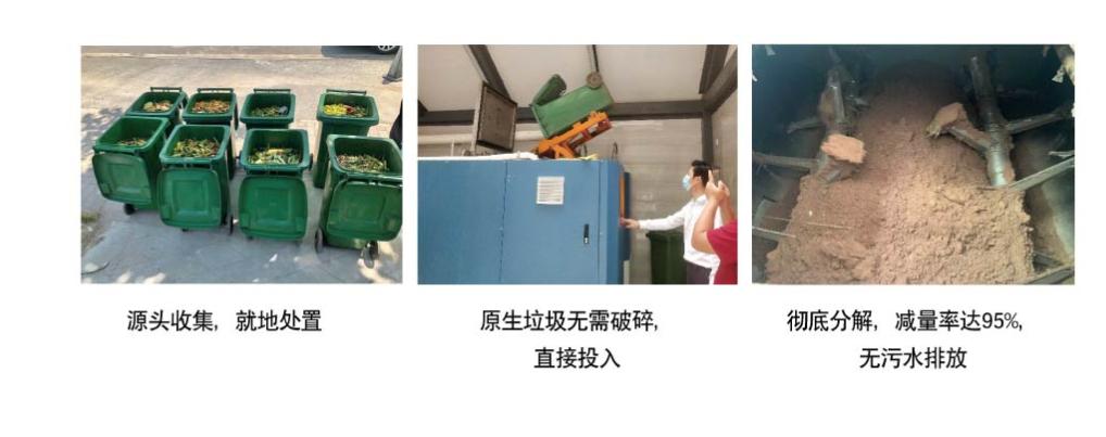 一体化餐厨垃圾处理设备