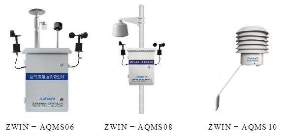 智易时代微型空气质量监测仪系列产品资质