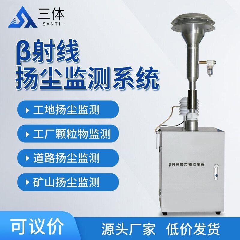 贝塔β射线扬尘监测系统