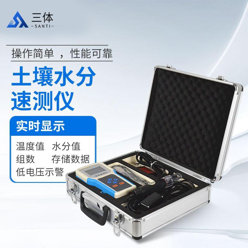 土壤含水量测定仪器@_2021【专业土壤含水量检测】