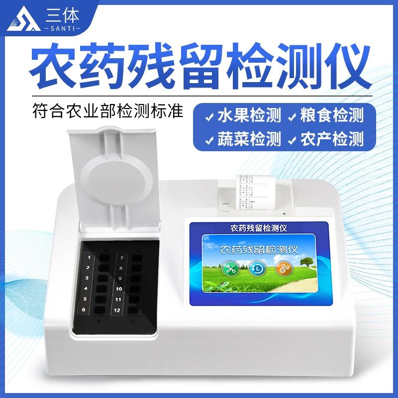 检测农残留的仪器步骤详解@2021【专业农残检测厂】