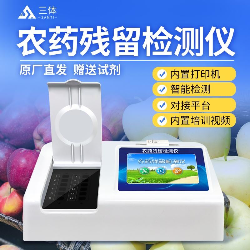 农残检测设备配置清单@2021【专业农残检测仪器仪表】