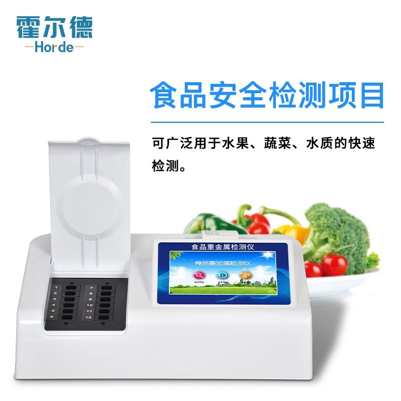 食品重金属汞检测仪