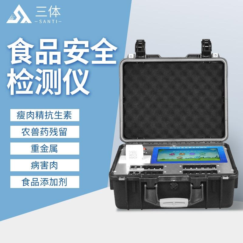 2021多参数食品安全快速检测仪@【多参数食品安全检测专用】