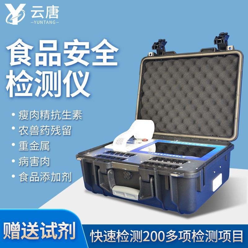 便携式一体化食品安全检测仪@2021【便携式一体化专用食品检测】