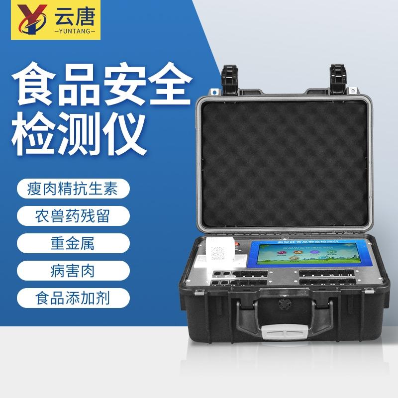 为您介绍下食品检测仪器有哪些——YunTang仪器