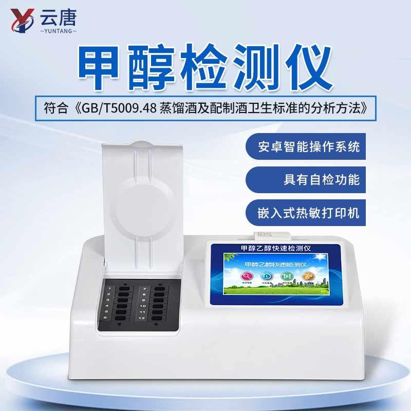 2021新品上市:白酒甲醇检测仪#云唐科器#白酒甲醇检测仪器【介绍】
