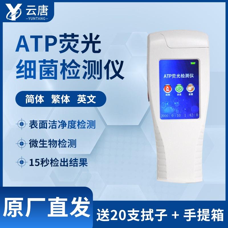 2021新款卫生快速检测系统@【卫生快速检测专用】