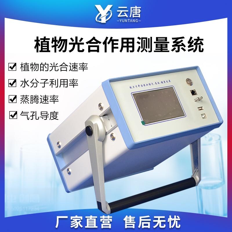 光合作用测定仪品牌#云唐科器#光合作用测定仪品牌【介绍】